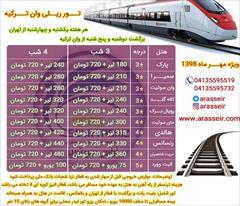 tour-travel travel-services travel-services تور ریلی وان از تهران