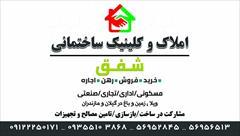 real-estate real-estate-services real-estate-services املاک شفق