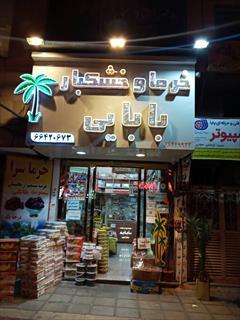 buy-sell food-drink nuts-dried-fruit خرما و خشکبار بابایی