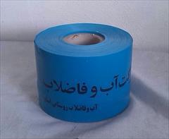 industry safety-supplies safety-supplies نوار خطر آب و فاضلاب تبریز- دکا پلاست 09122865183