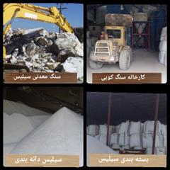 industry mine mine سیلیس تصفیه آب وفیلتر های شنی، سندبلاست و ....