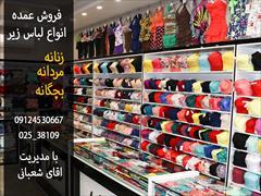 buy-sell personal clothing تولیدی لباس زیر های میس