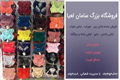 buy-sell personal clothing فروش وپخش عمده ست های انوشه