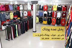 buy-sell personal clothing فروش عمده نیم تنه های دخترانه
