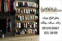buy-sell personal clothing جوراب های نیم ساق لاچین پخش عمده
