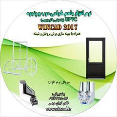 services software-web-design software-web-design برنامه طراحی دروپنجره دوجداره - نرم افزار
