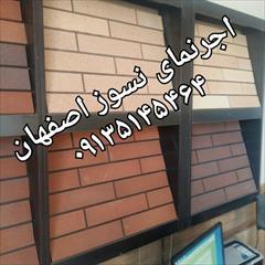 services construction construction کارخانه اجرنسوز اصفهان|09135145464|