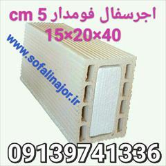 services construction construction آجرسفال فوم دار یا یونولیت دار 09139741336