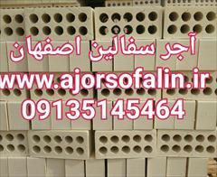 services construction construction فروش عمده اجرسفال اصفهان 0935145464 