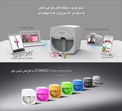 buy-sell personal health-beauty دستگاه طراحی ناخن نایس نیل Nice Nail