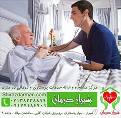 services health-beauty-services health-beauty-services خدمات پرستاری و درمان در منزل ;شیراز درمان