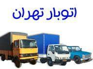 services transportation transportation باربری تهران،اتوبار،حمل اثاثیه منزل ازصفرتا۱۰۰