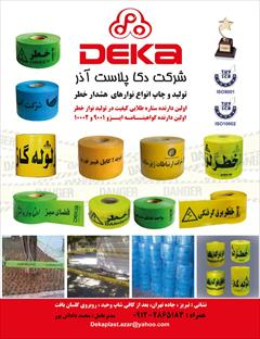 industry safety-supplies safety-supplies نوار خطر کیلویی95000ریال،دکا پلاست