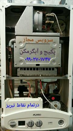 services fix-repair fix-repair تعمیرات مجاز پکیج و آبگرمکن دیواری در تبریز