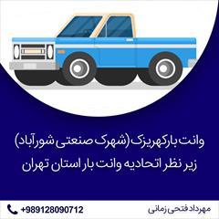 services transportation transportation وانت بارشورآباد