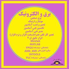 services educational educational دیپلم برق صنعتی در تبریز