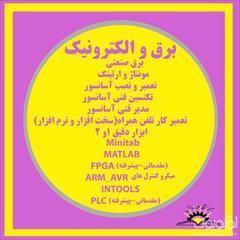 services educational educational دیپلم برق و الکترونیک