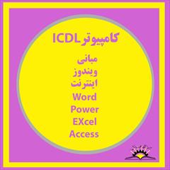 services educational educational آموزش کامپیوتر و برنامه نویسی در تبریز