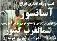 services educational educational آموزش نصب و تعمیر آسانسور و مدیر فنی در تبریز