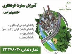 services educational educational دیپلم گردشگری در تبریز