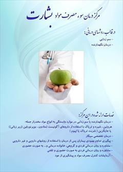 services health-beauty-services health-beauty-services مرکز ترک اعتیاد بشارت