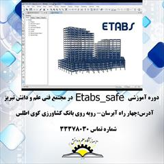 services educational educational آموزش نرم افزار Etabs _ safe