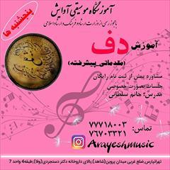 services educational educational آموزش دف در تهرانپارس