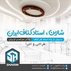 services construction construction طراحی و اجرای صفر تا صد کناف