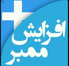 services internet internet ممبر تلگرام
