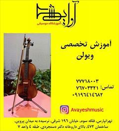 services educational educational آموزش تخصصی ویلون در تهرانپارس