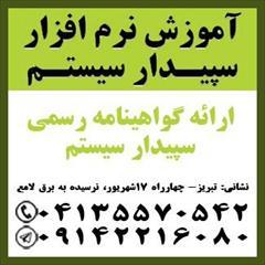 services financial-legal-insurance financial-legal-insurance آموزش جامع نرم افزار سپیدار سیستم در تبریز