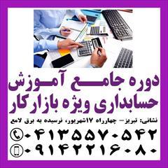 services administrative administrative آموزش حسابداری ویژه بازار کار در تبری ز