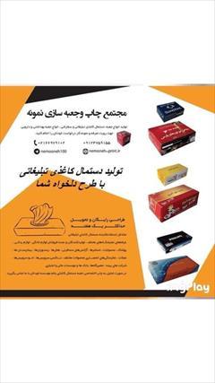 services printing-advertising printing-advertising :: تولید کننده انواع جعبه و دستمال کاغذی تبلیغاتی