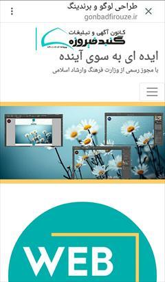 services printing-advertising printing-advertising سایت کانون آگهی و تبلیغات گنبد فیروزه