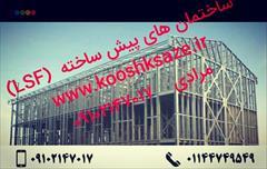 industry roads-construction roads-construction  سازه های سبک فولادی ,ال اس اف,lsf,