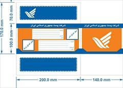 industry packaging-printing-advertising packaging-printing-advertising کارتن پستی سایز یک