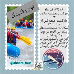 tour-travel domestic-tour nature-guides تور رفتینگ شهر کرد