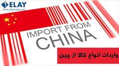 services business business واردات انواع محصولات از چین
