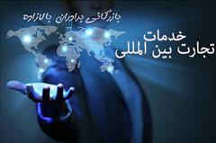 services business business تجارت بین المللی
