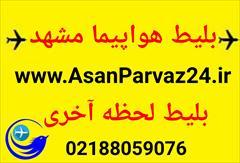 tour-travel tickets tickets بلیط هواپیما مشهد