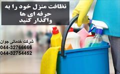 services washing-cleaning washing-cleaning خدمات نظافتی تنظیفی در ارومیه