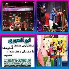 services ceremony ceremony ایرانمجری برگزاری جشن و همایش با مجریان و هنرمندان