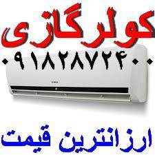 buy-sell home-kitchen heating-cooling کولرگازی اوجنرال اینورتردار