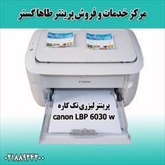 digital-appliances printer-scanner printer-scanner پرینتر تک کاره لیزری Canon LBP 6030