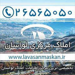 real-estate land-for-sale land-for-sale فر وش زمین در لواسان کوچک
