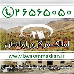 real-estate land-for-sale land-for-sale زمین1300 متری در لواسان - زمین سنددار