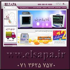 industry medical-equipment medical-equipment تجهیزات پزشکی شیراز، ELSAPA