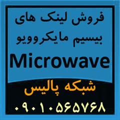 services hardware-network hardware-network فروش تجهیزات و لینک های بیسیم مایکروویو Microwave