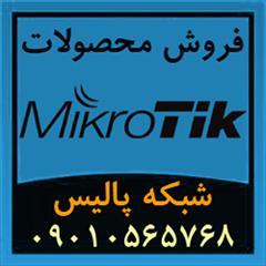 services hardware-network hardware-network فروش محصولات و تجهیزات میکروتیک Mikrotik