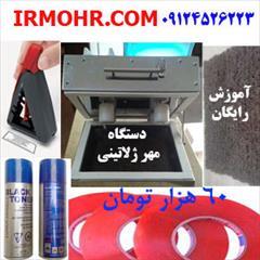 industry other-industries other-industries دستگاه مهر ژلاتینی 60 هزار تومان